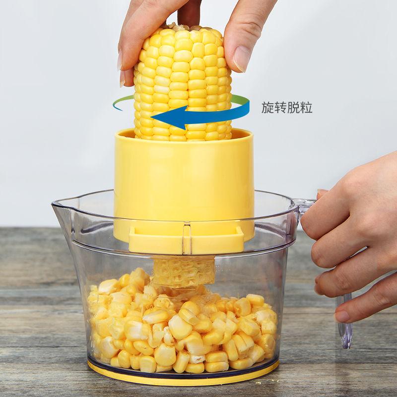 剥玉米神器家用玉米粒刨拨玉米玉米粒剥离器脱粒玉米器厨房小神器