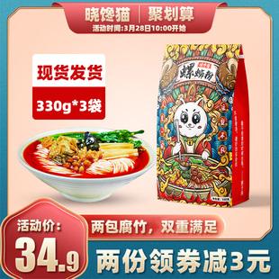 【薇娅推荐正常发货】晓馋猫螺蛳粉正宗柳州螺狮粉330g*3袋螺丝粉