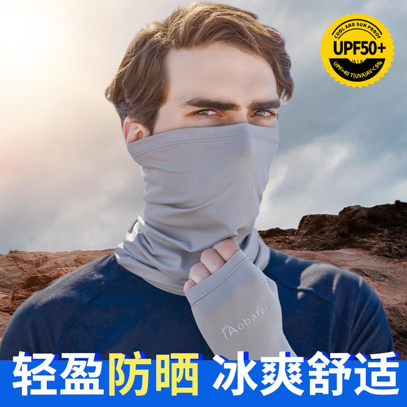 Sunscreen veil covering the whole face summer mask for men driving with ears covering the face outdoor for women