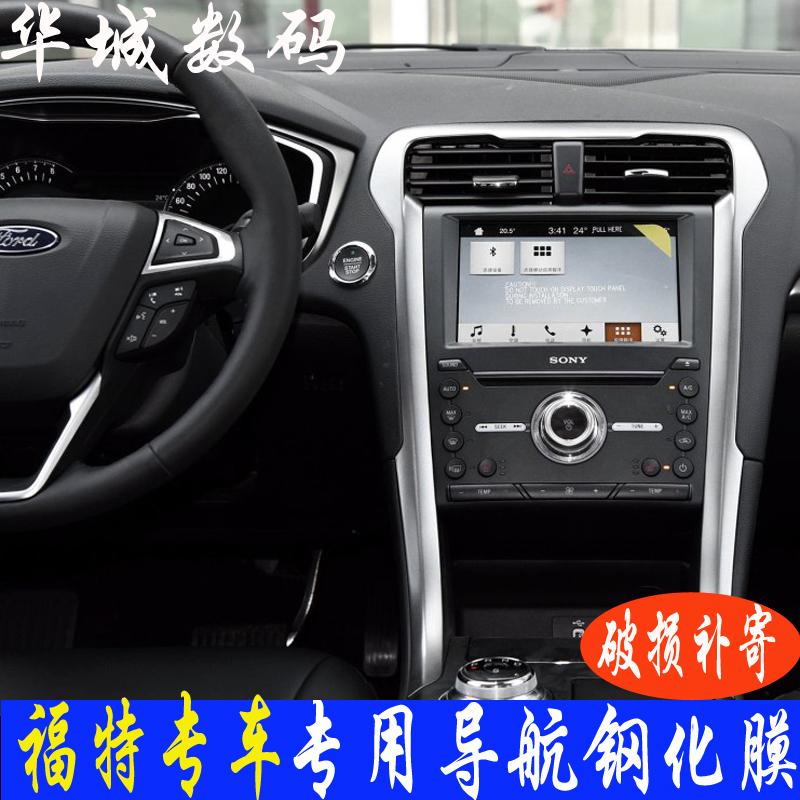 18款福特蒙迪欧 锐界 导航钢化玻璃膜 中控显示屏幕保护贴膜2019