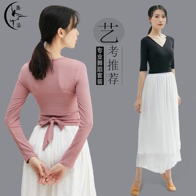 现代拉丁古典舞舞蹈服装练功服女成人基训上衣艺考形体服显瘦套装