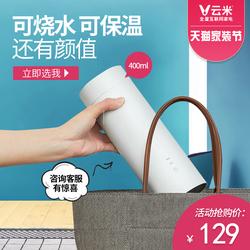 云米旅行电热杯小型便携式加热水保温养生煮面电炖杯电煮杯子宿舍