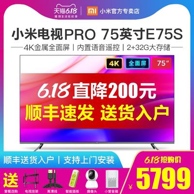 小米全面屏电视Pro 75英寸E75S超高清4K智能网络液晶平板电视机70