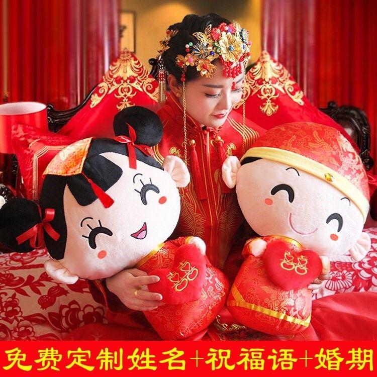 结婚礼物用品床上公仔玩偶摆件婚房布置床头压床婚庆娃娃一对创意