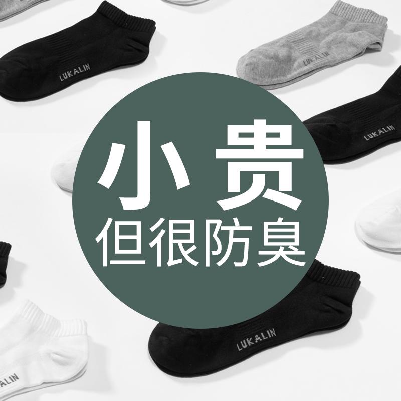 鹿卡琳袜子男短袜防臭吸汗抗菌透气秋冬男士加厚纯色中筒长袜