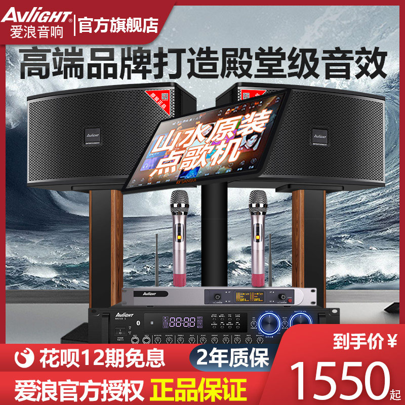 Ailang mk60 family KTV sound set full set of song ordering machine touch screen integrated machine karaoke machine household karaoke special equipment song ordering machine stage power amplifier conference room sound official flagship