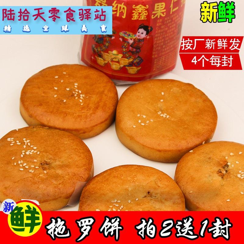 现货包邮 正宗化州拖罗饼伍仁广式果仁椰丝月饼湛江吴川化州特产