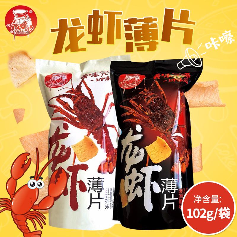 郭小帅薯片零食大包装澳洲原味日本芥末龙虾薄片休闲零食单身整箱