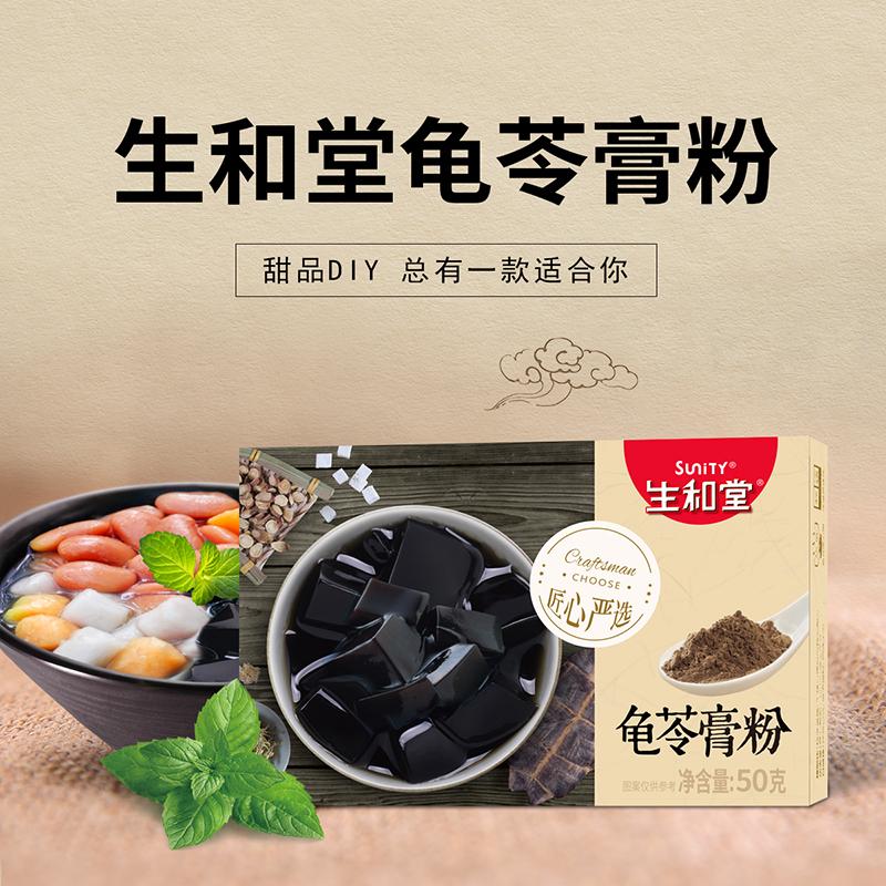 龟苓膏粉自制正宗生和堂家用黑凉粉