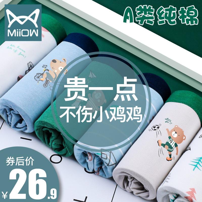 (过期)猫人棉品专卖店 猫人纯棉男童平角中大童四角裤短裤 券后29.9元包邮