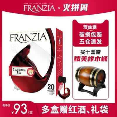 franzia芳丝雅美国进口3L袋装加州红干红葡萄酒进口单杯盒装红酒