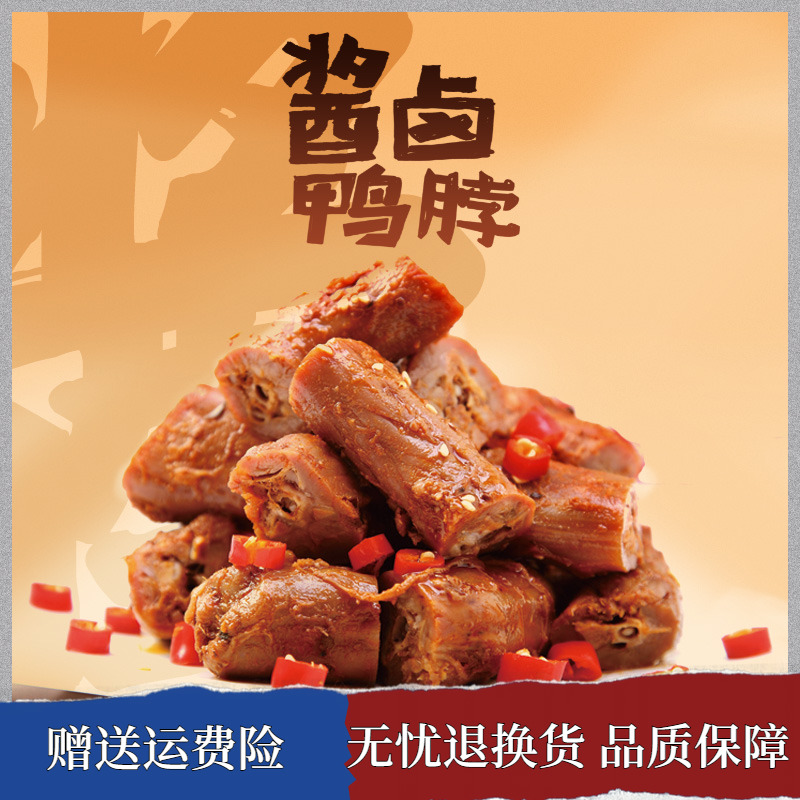 Dormitory stay up late to eat leisure food snack snacks sauced duck neck small package stewed cooked snacks