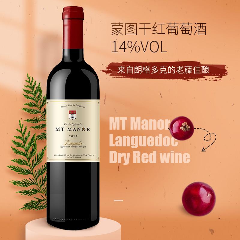 法国进口Mt Manor蒙图庄园赤霞珠干红葡萄酒  朗格多克AOP级 红酒