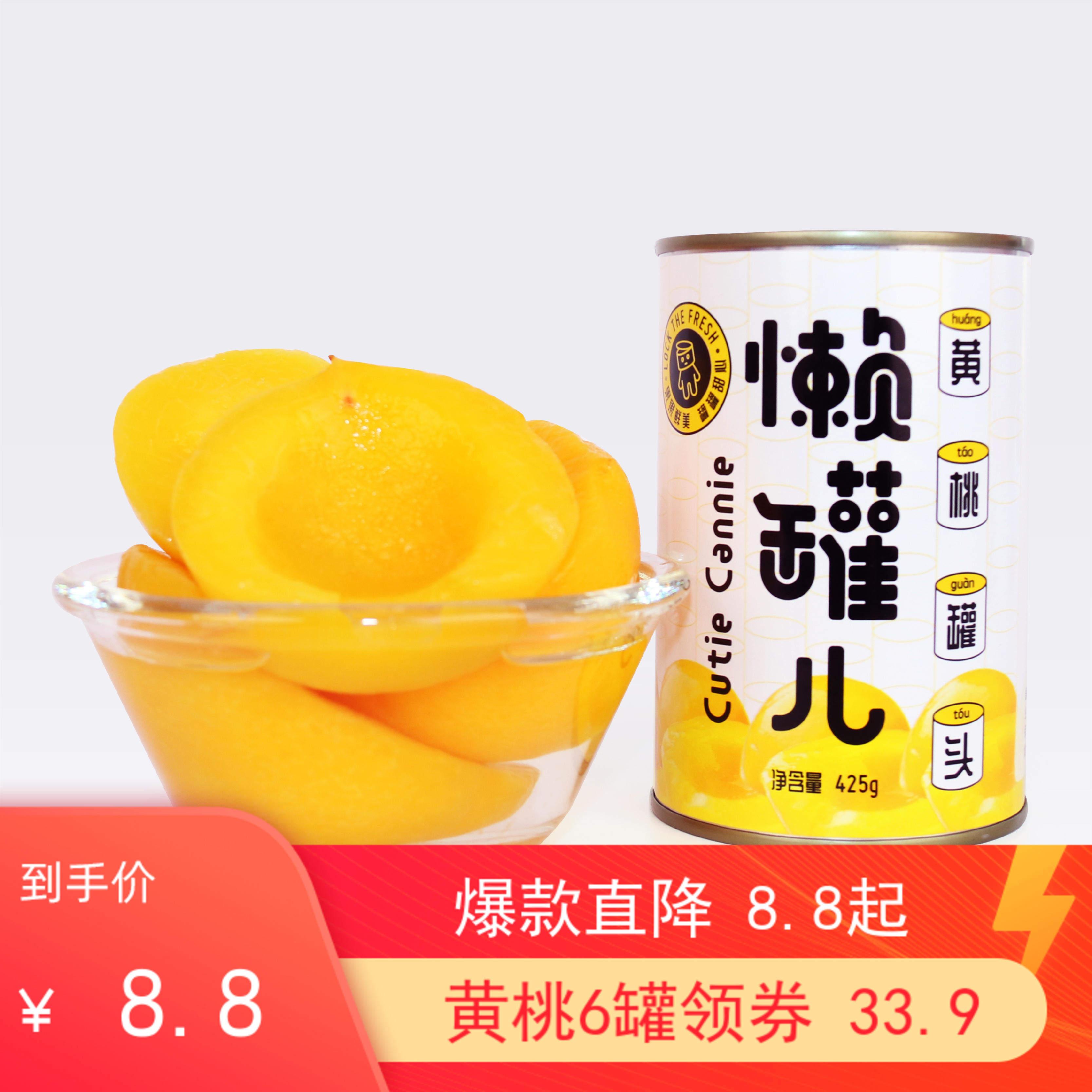 新款懶罐兒碭山黃桃425gx6罐新鮮糖水水果罐頭即食送禮零食整箱