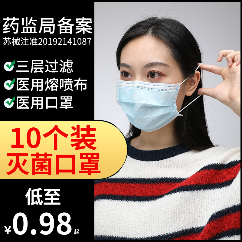 Spot straight hair disposable protective mask three-layer medical mask mens and womens melting spray cloth nose cushion cover is breathable and dust-proof