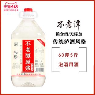 不老潭60度高度桶装白酒五斤装纯粮食酒散装泡酒专用酒固态发酵酒
