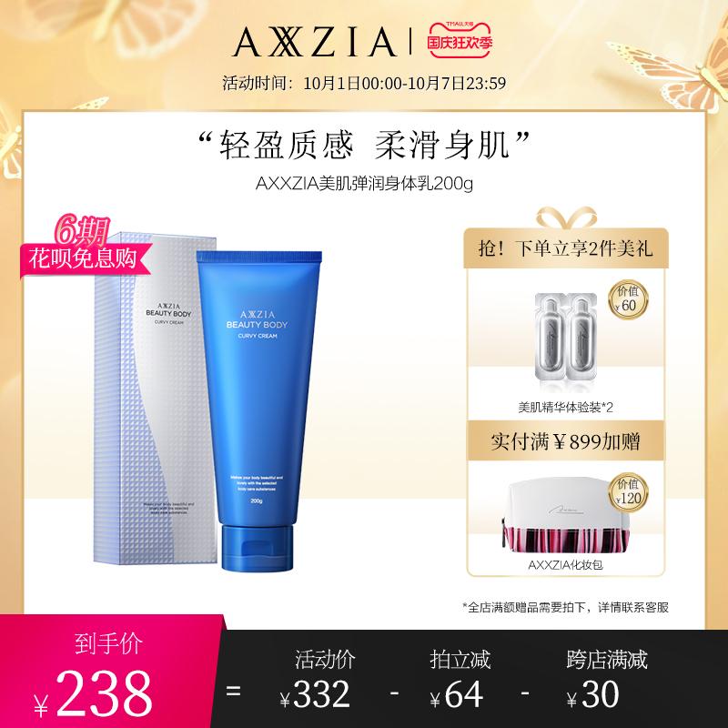 日本AXXZIA晓姿身体乳滋润护理舒缓润肤乳液200g/瓶