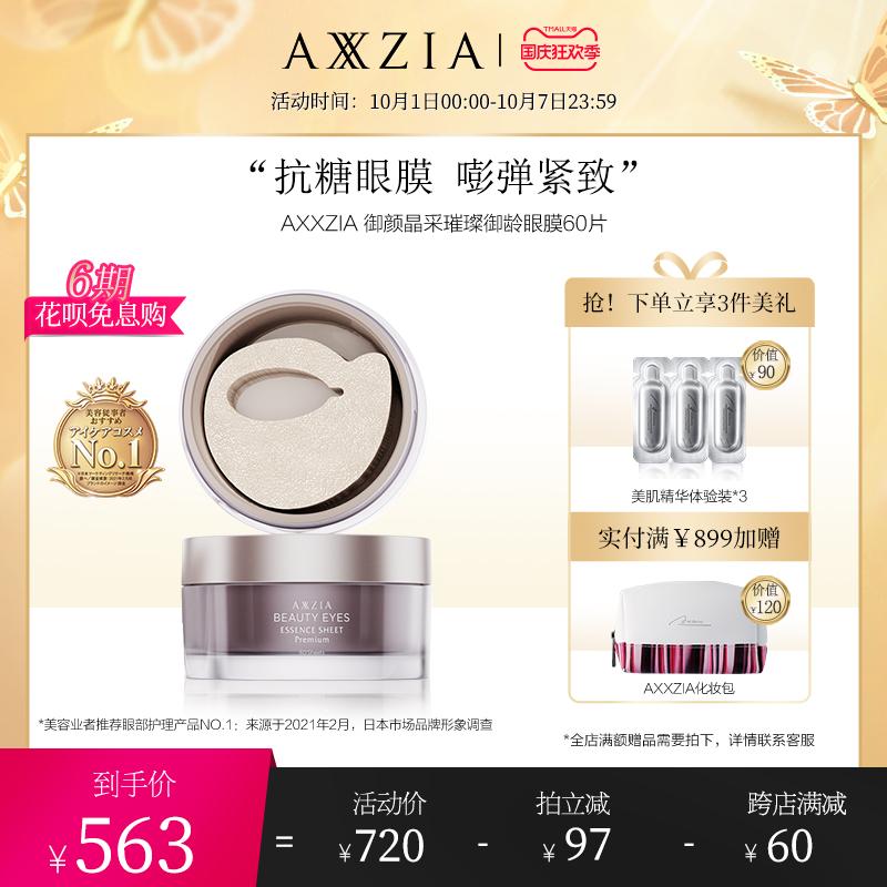 【全新上市】日本AXXZIA晓姿御颜晶采臻璨御龄4D抗糖眼膜60片/罐