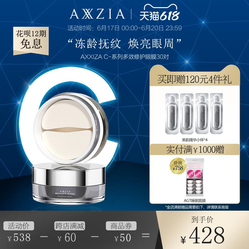 【官方正品】日本AXXZIA晓姿多效修护眼膜保湿紧致淡纹30对/罐