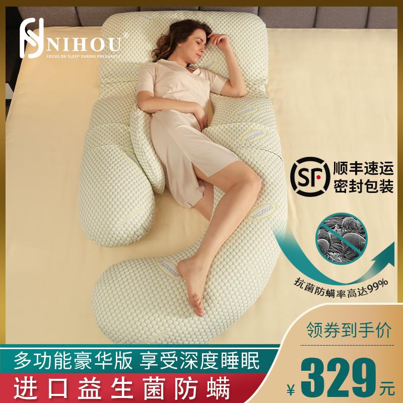 益生菌型孕妇枕头护腰侧睡枕托腹用品睡觉侧卧抱枕孕期神器u型枕
