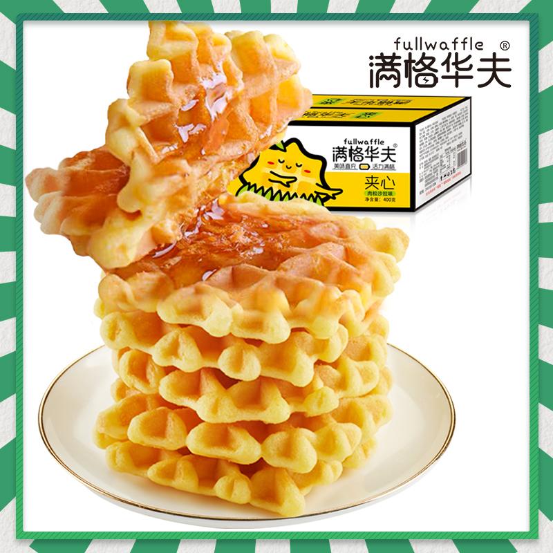 满格华夫 肉松沙拉夹心华夫饼早餐面包网红零食蛋糕糕点整箱400g