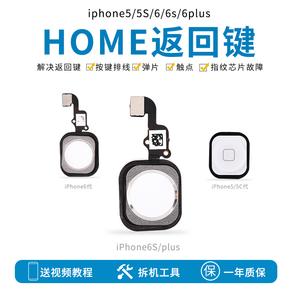 苹果iphone6原裝6s指纹键6p按键6sp指纹识别6s/5s/7代/8返回键home按钮home键8P總成万能按键7plus排线按键贴