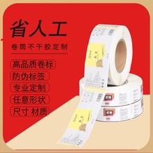 卷筒不干胶标签定做贴纸二维码logo贴标防伪标签商标卷标印刷定制