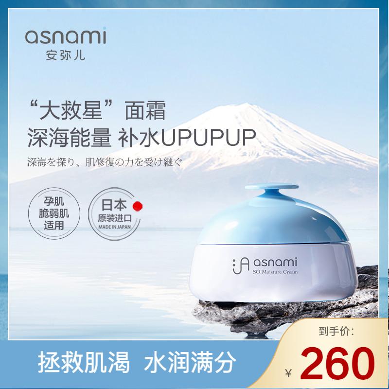 Japans original asnami Emir skin care products special seaweed moisturizing repair cream 50g