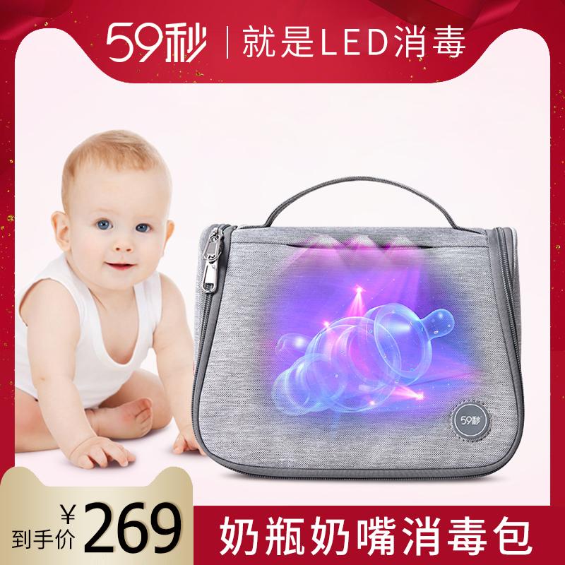 59秒LED紫外线消毒袋奶瓶吸奶器宝宝衣服口水巾杀菌器内衣消毒包淘宝优惠券