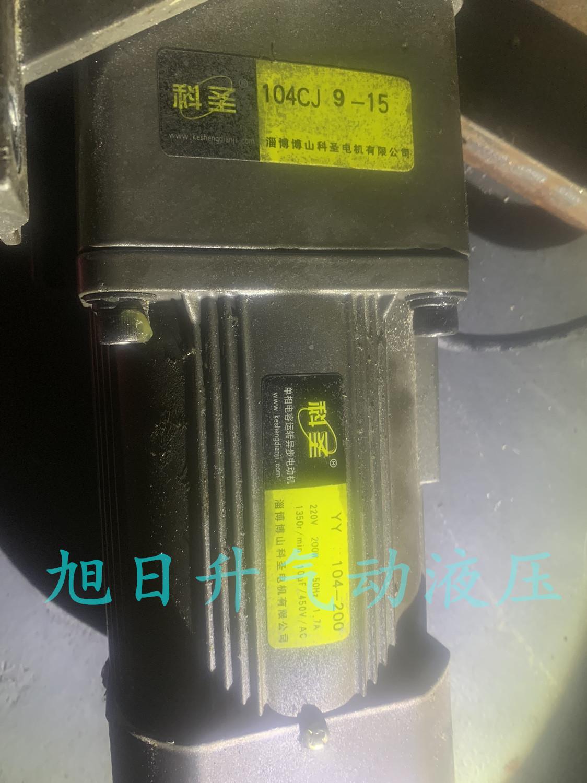 科圣电机煎药机YY104-200齿轮箱104CJ9-15 104CJ60-15 104CJ75-15
