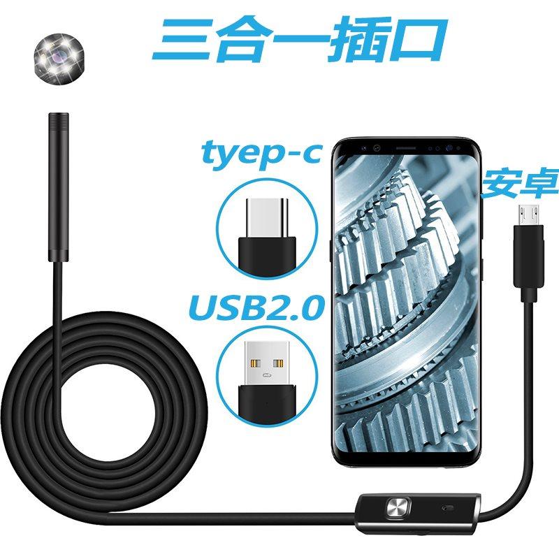 。安卓tyep-cUSB内窥镜高清手机微型摄像头工业管道汽修探头空调