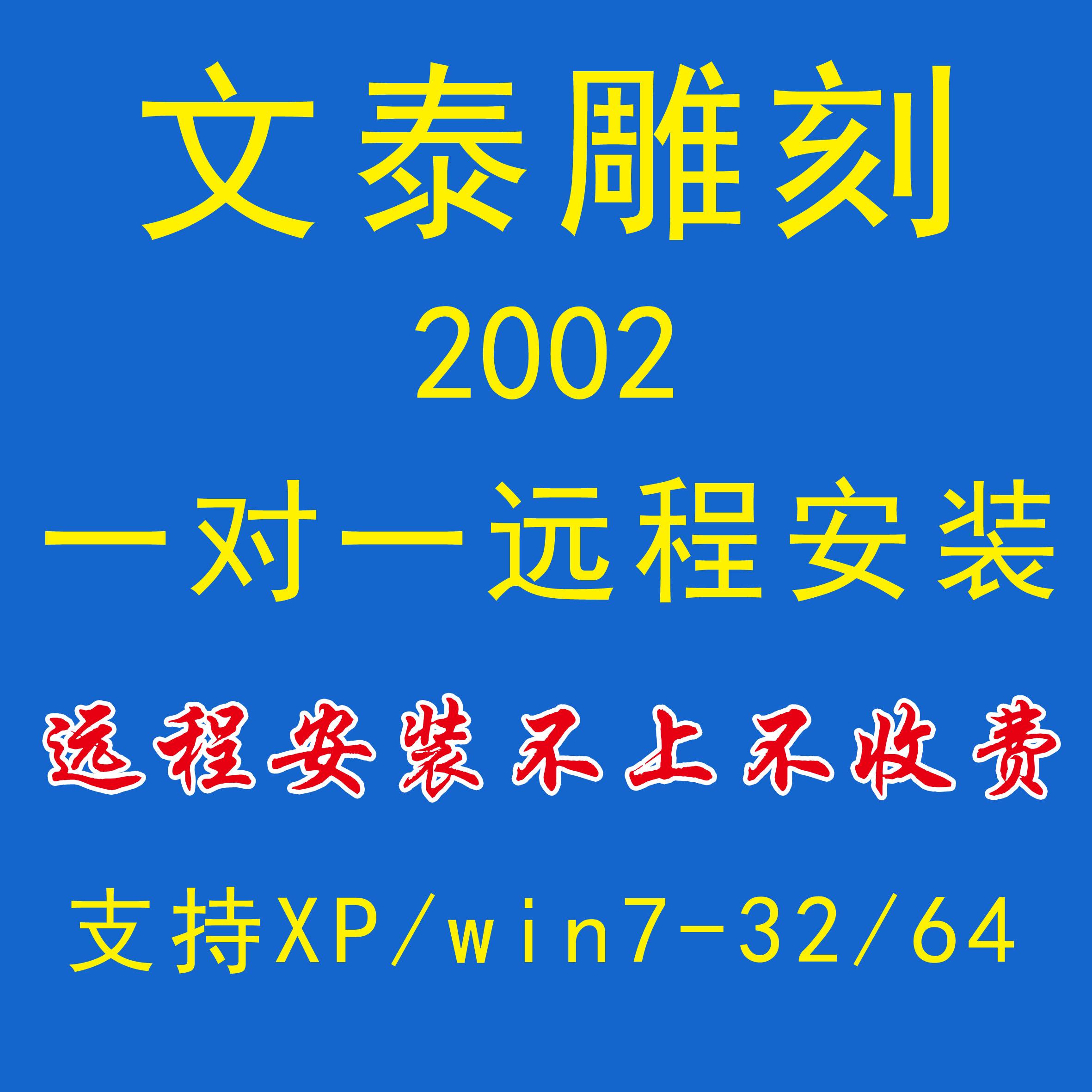 Культура тайский резьба 2002 культура тайский программное обеспечение резьба модель гравировка глава программное обеспечение поддерживать XP/WIN7-32/64 удаленный установка