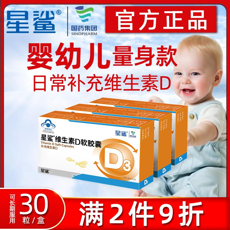 星鲨维生素D滴剂婴儿维生素D3软胶囊儿童钙婴幼儿新生儿宝宝成人 - 封面