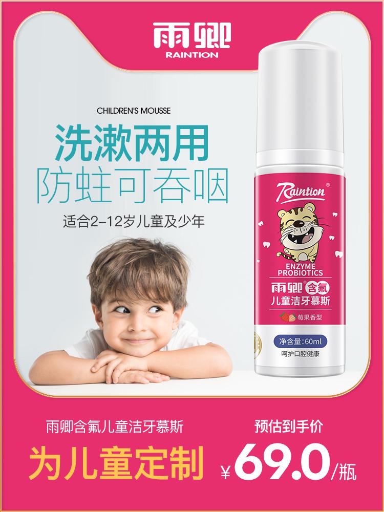 雨卿儿童慕斯泡沫2-12岁含氟牙膏