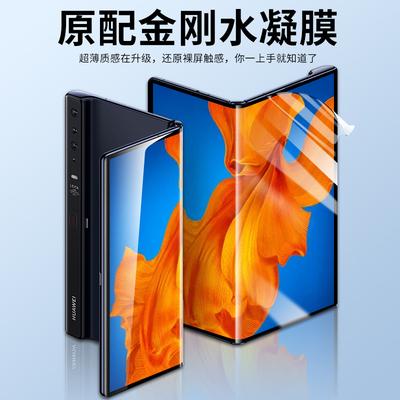 华为Matex2钢化膜Matexs手机膜折叠屏全屏覆盖前后内外x2曲面原装高清防摔metex全包屏幕保护贴膜水凝软膜