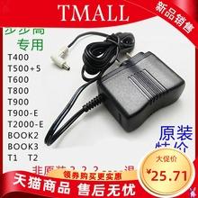 适用步步高点读机T500S T600 T800 T900 T1 T2 电源充电器