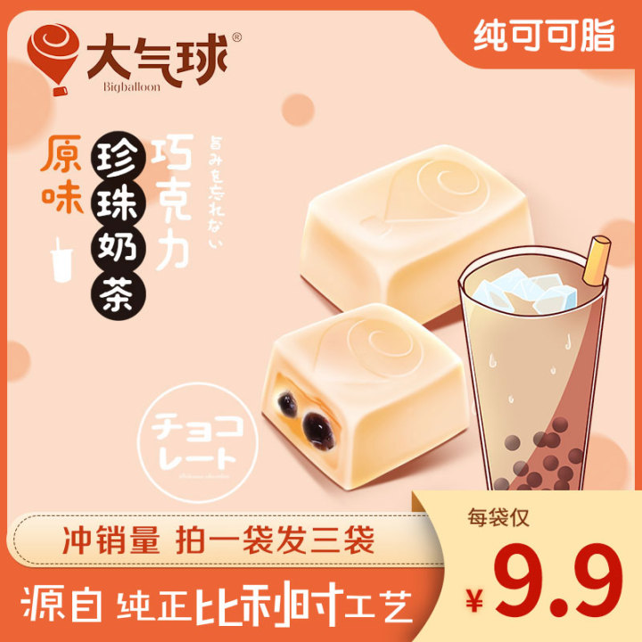 Big balloon pearl milk tea chocolate 58G Japanese sandwich net red snack bag pure cocoa butter