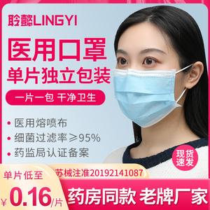 一次性医用口罩医疗三层防护成人医生专用加厚防风防寒单独立包装