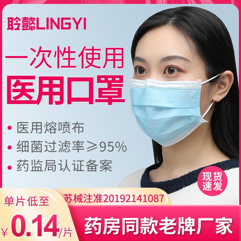 一次性医用医疗三层防护成人口罩