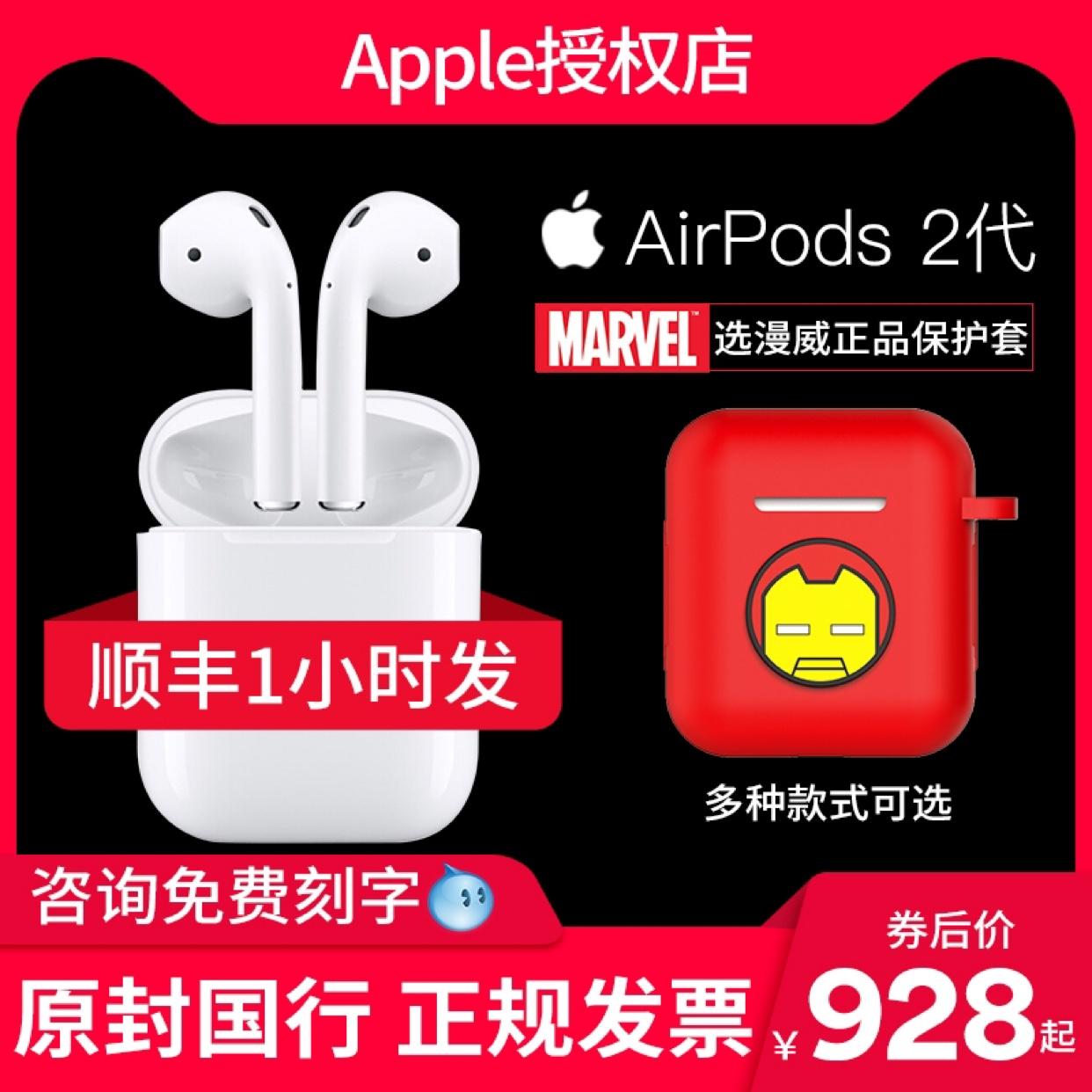 【顺丰1小时发 选漫威正版保护套】苹果AirPods2代无线蓝牙耳机配充电盒原装airpods二代AirPods Pro
