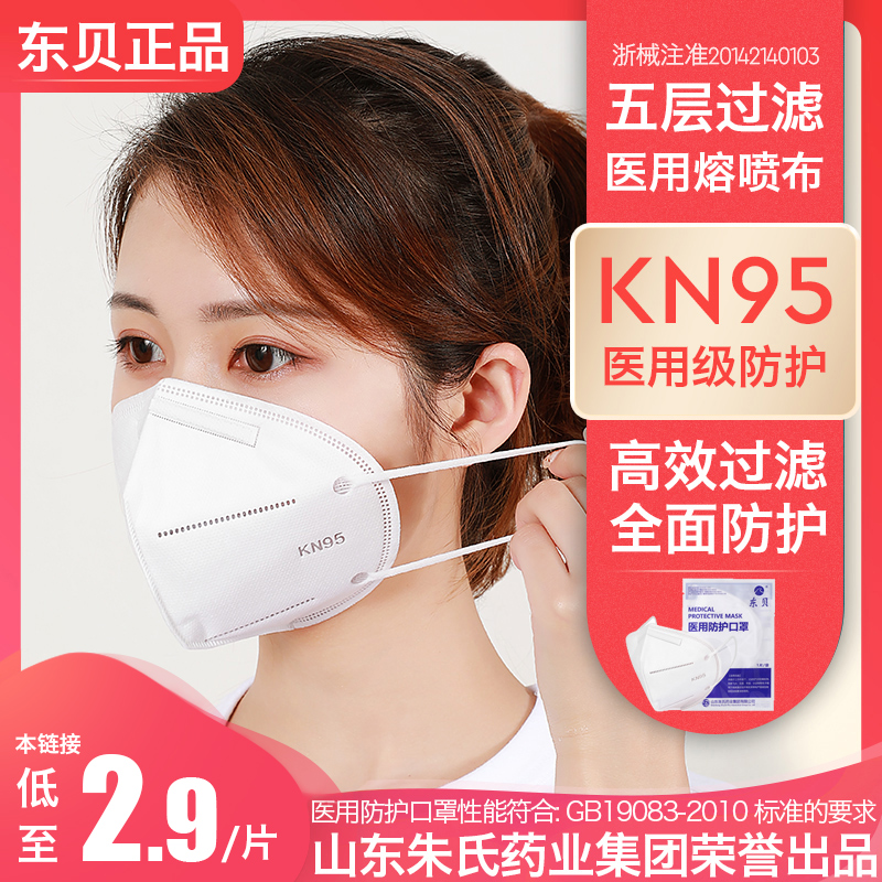 Dongbei medical protective mask disposable kn doctor medical special n anti bacteria and anti dust 95 independent packaging