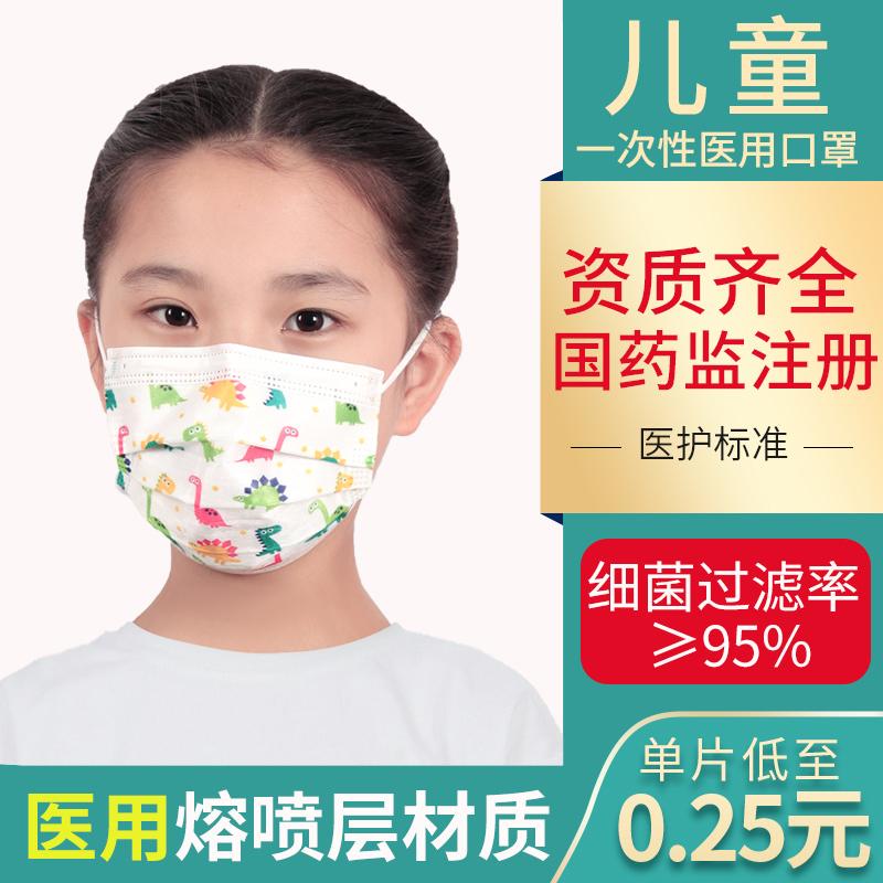 定制款式一次性防护医疗口罩儿童医用口罩女三层成人男童女童专用