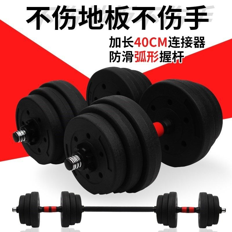 Rubber coated environmental protection dumbbell mens barbell arm muscle training household fitness equipment 7.515203040kg