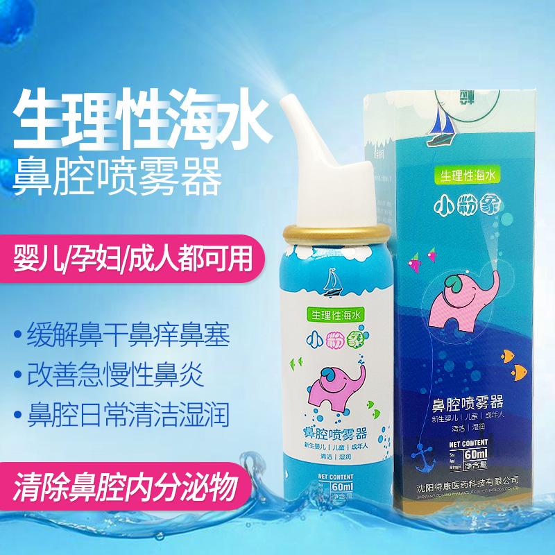 小粉象生理性海水鼻腔喷雾器新生婴幼儿盐水孕妇宝宝鼻炎洗鼻神器