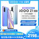 【限时12期免息赠耳机】vivo iQOO Z1新品5g旗舰游戏144Hz手机官方旗舰店官网正品iqooz1 vivoz6 vivoiqoo 3