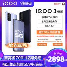 【15日至高省700】vivo iQOO 3高通骁龙865处理器5g游戏学生爱酷手机官方旗舰店正品vivoiqoo3 vivo新iqoo