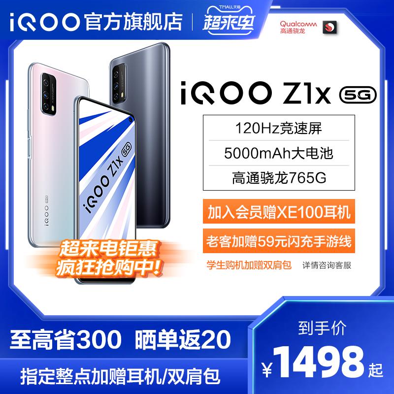 【至高省300赢耳机】vivo iQOO Z1x 5g大电池官方旗舰店官网正品学生游戏智能手机爱酷vivoiqooz1x vivoz1x