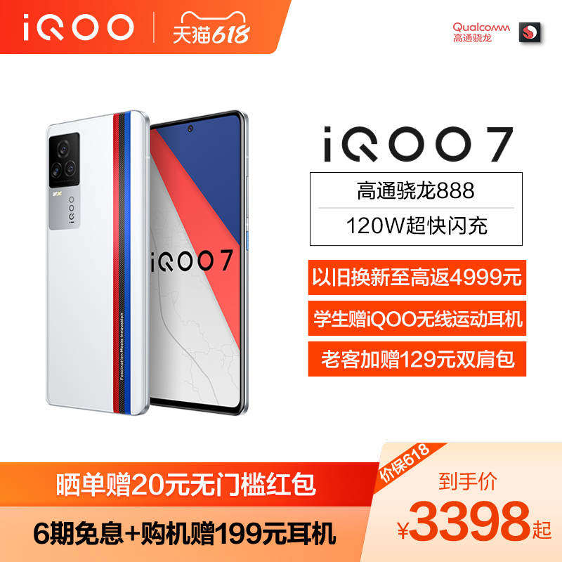 【高省700 享12期免息】vivo iQOO 7新品上市骁龙888处理器正品智能手机vivo官方旗舰店iqoo7 iq007