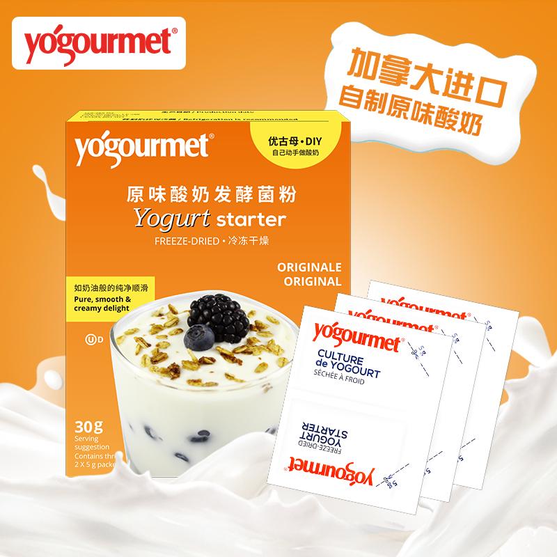 优古母原味老酸奶发酵菌粉原装进口家用自制保加利亚乳杆菌发酵剂图片