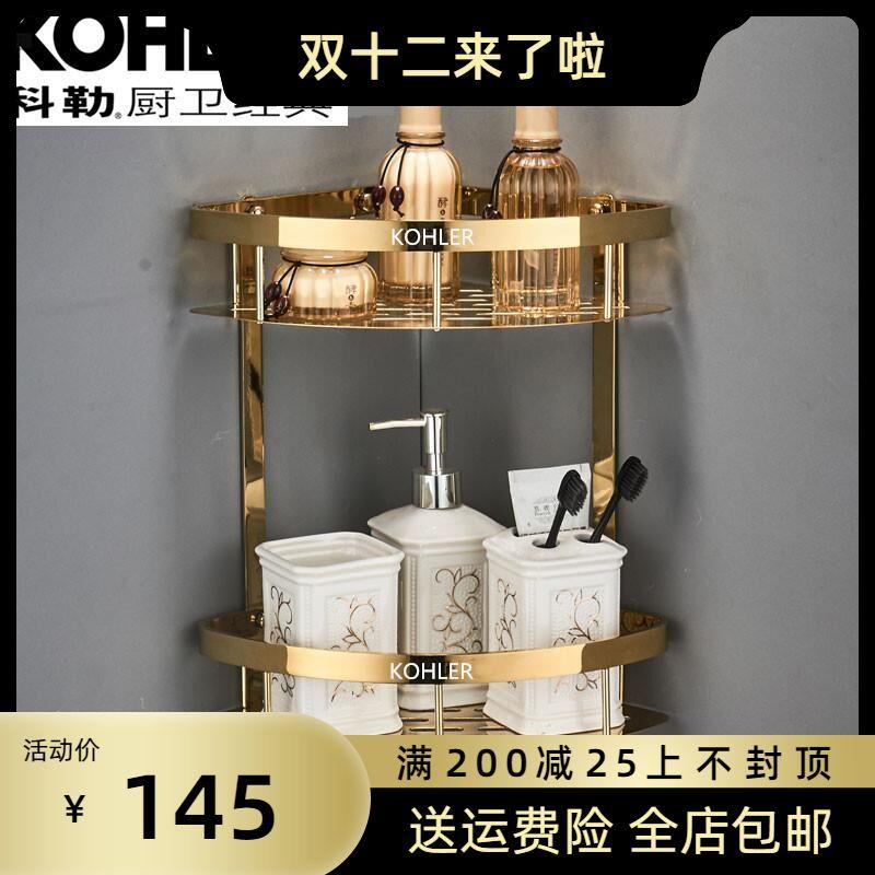 科勒全铜置物架卫生间金色转角架收纳架浴室免打孔加厚实心三角篮
